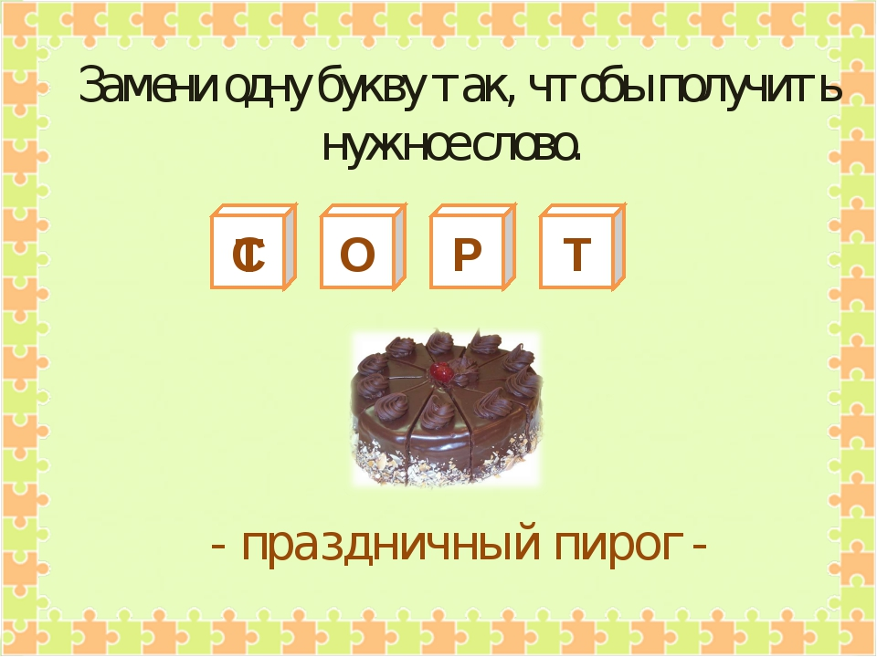 С О Р Т - праздничный пирог - Замени одну букву так, чтобы получить нужное сл...
