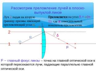 Рассмотрим преломление лучей в плоско-выпуклой линзе О R 2 1 Луч 2 падая на в