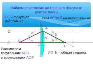 Найдем расстояние до главного фокуса от центра линзы О1 R 2 1 α F δ О ОF – фо