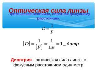 Оптическая сила линзы - физическая величина, обратная фокусному расстоянию. Д