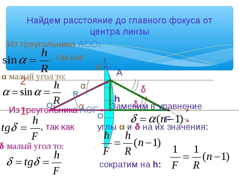 Найдем расстояние до главного фокуса от центра линзы Из треугольника АОО1 , т...