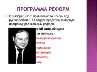 В октябре 1991 г. правительство России под руководством Е.Т.Гайдара представи
