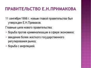 11 сентября 1998 г. новым главой правительства был утвержден Е.Н.Примаков. Гл