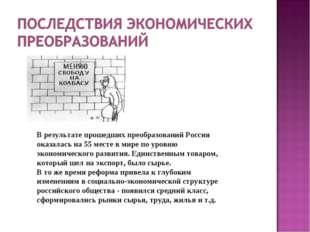 В результате прошедших преобразований Россия оказалась на 55 месте в мире по