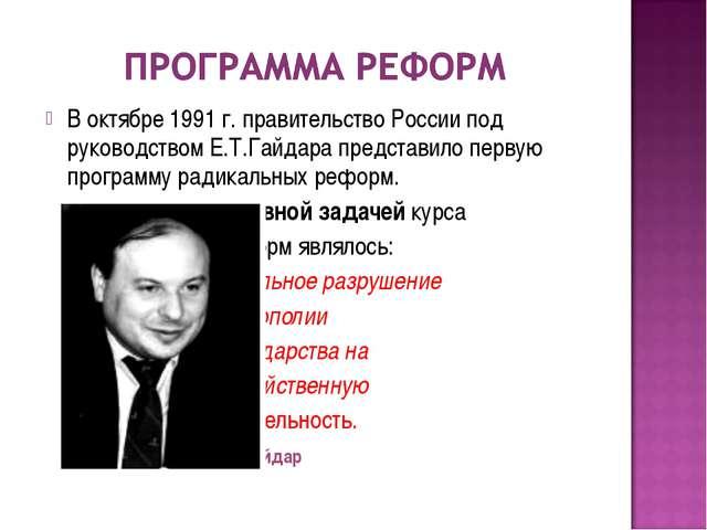 В октябре 1991 г. правительство России под руководством Е.Т.Гайдара представи...