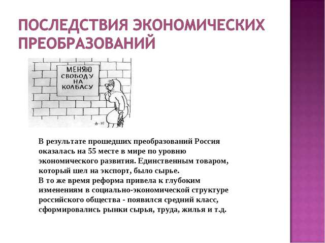 В результате прошедших преобразований Россия оказалась на 55 месте в мире по...