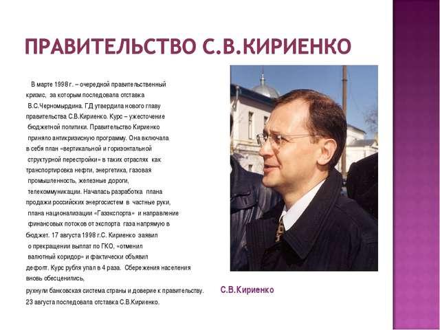 В марте 1998 г. – очередной правительственный кризис, за которым последовала...