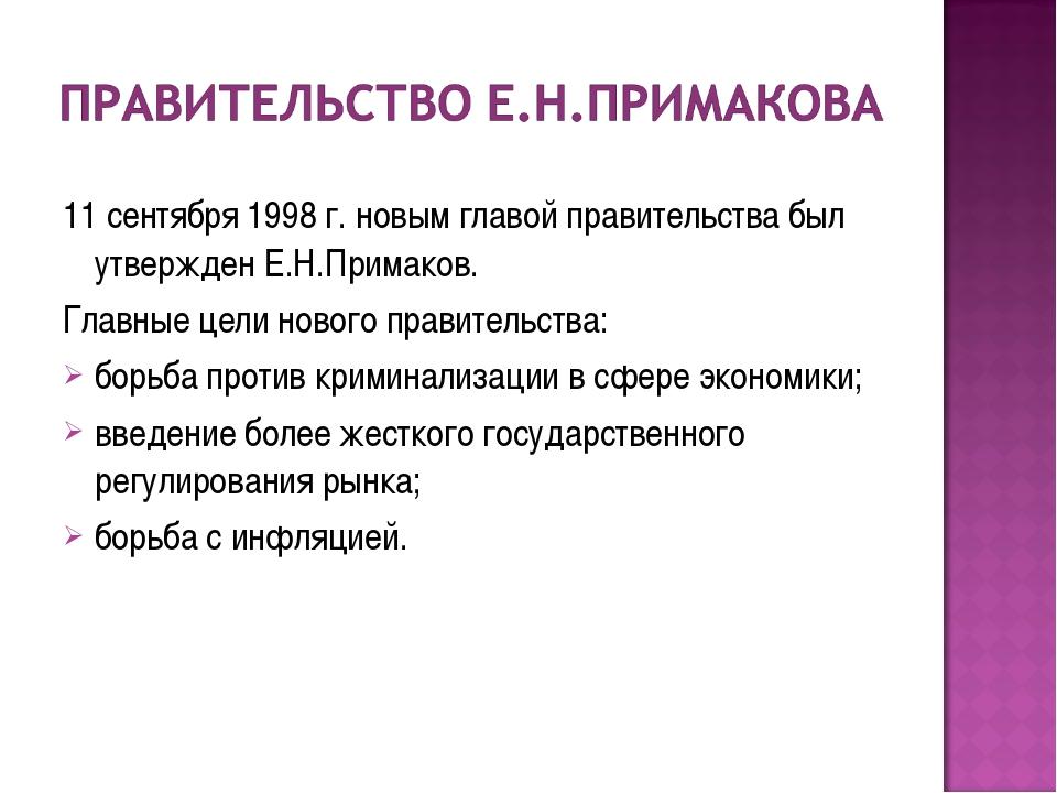 11 сентября 1998 г. новым главой правительства был утвержден Е.Н.Примаков. Гл...