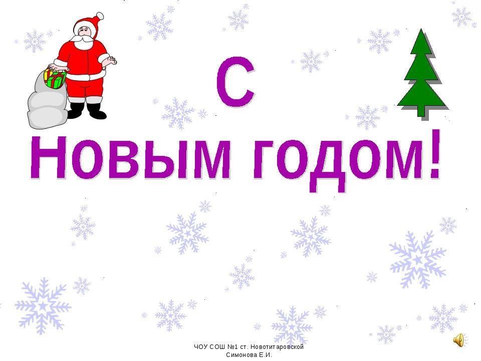 ЧОУ СОШ №1 ст. Новотитаровской Симонова Е.И.