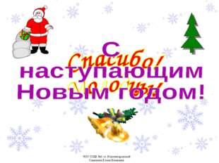 ЧОУ СОШ №1 ст. Новотитаровской Симонова Елена Ивановна