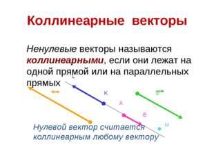 Нулевой вектор считается коллинеарным любому вектору Коллинеарные векторы Нен