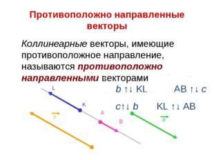 Противоположно направленные векторы Коллинеарные векторы, имеющие противополо