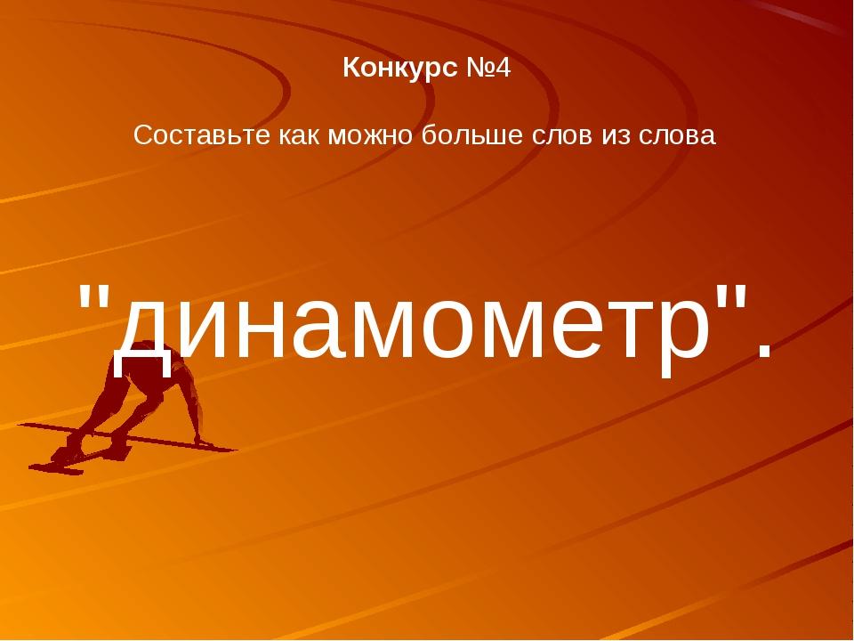 """Конкурс №4 Составьте как можно больше слов из слова """"динамометр""""."""