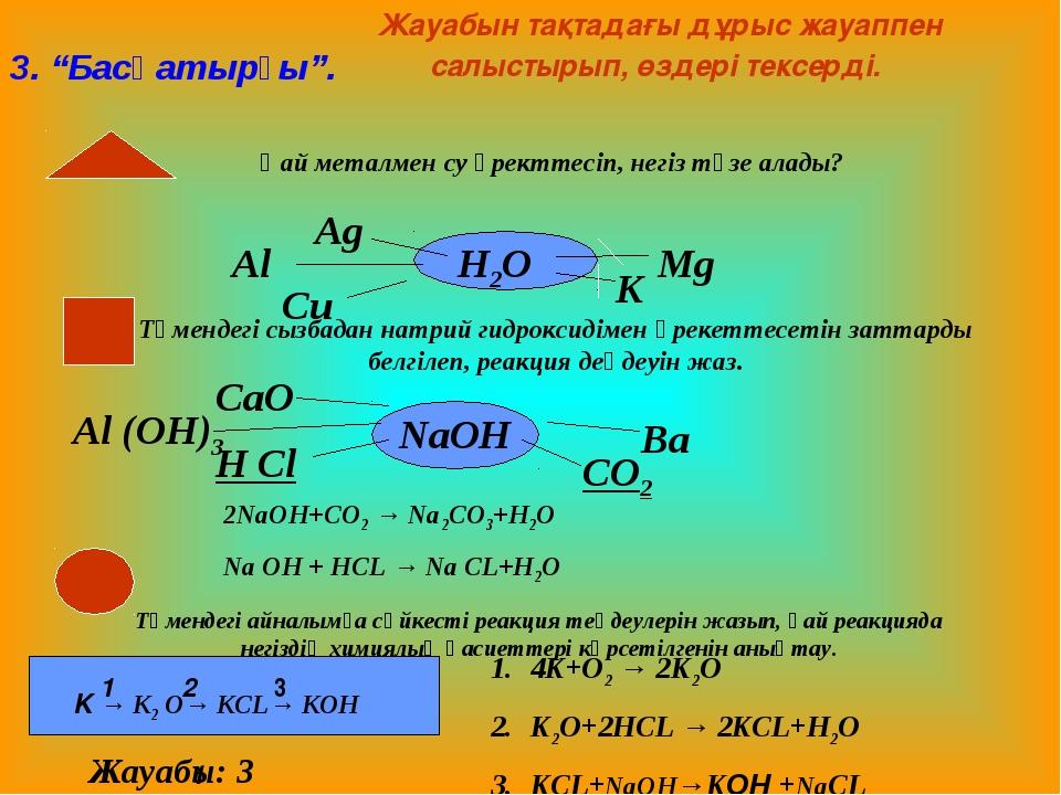 Қай металмен су әректтесіп, негіз түзе алады? H2O Ag Al Cu K Mg Төмендегі сыз...