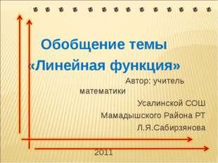 Обобщение темы «Линейная функция» Автор: учитель математики Усалинской СОШ Ма