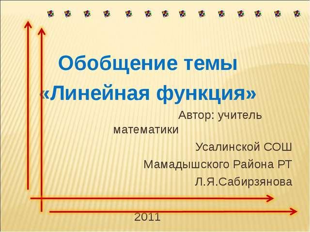 Обобщение темы «Линейная функция» Автор: учитель математики Усалинской СОШ Ма...