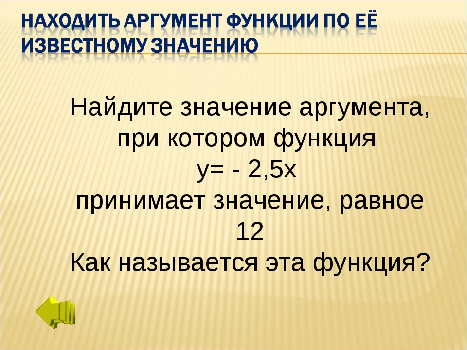 Найдите значение аргумента, при котором функция у= - 2,5х принимает значение,...