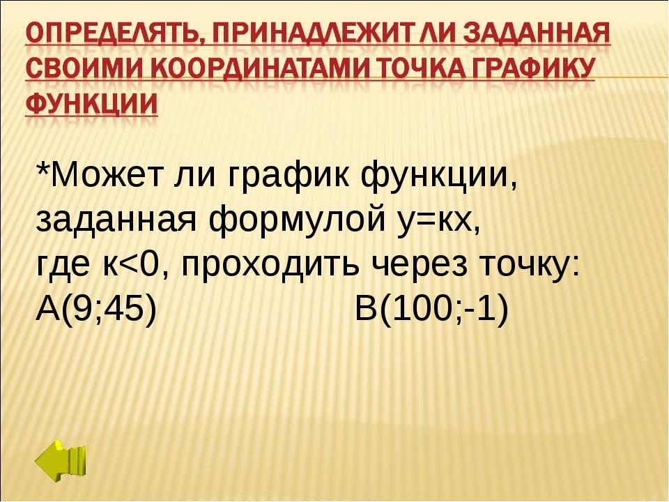 *Может ли график функции, заданная формулой у=кх, где к
