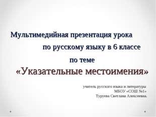 Мультимедийная презентация урока по русскому языку в 6 классе по теме «Указат