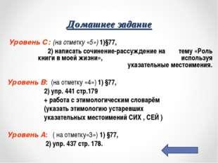 Домашнее задание Уровень С: (на отметку «5») 1)§77, 2) написать сочинение-рас