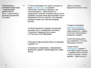 2.Подготовка к изучению новой темы – комплексный анализ текста. (цель: создат