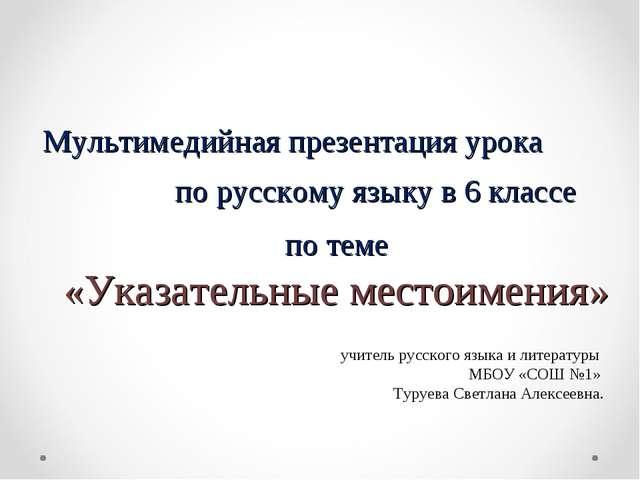 Мультимедийная презентация урока по русскому языку в 6 классе по теме «Указат...