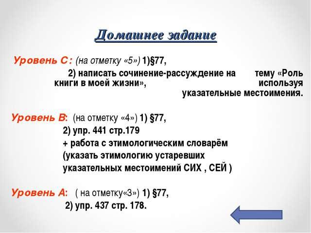 Домашнее задание Уровень С: (на отметку «5») 1)§77, 2) написать сочинение-рас...