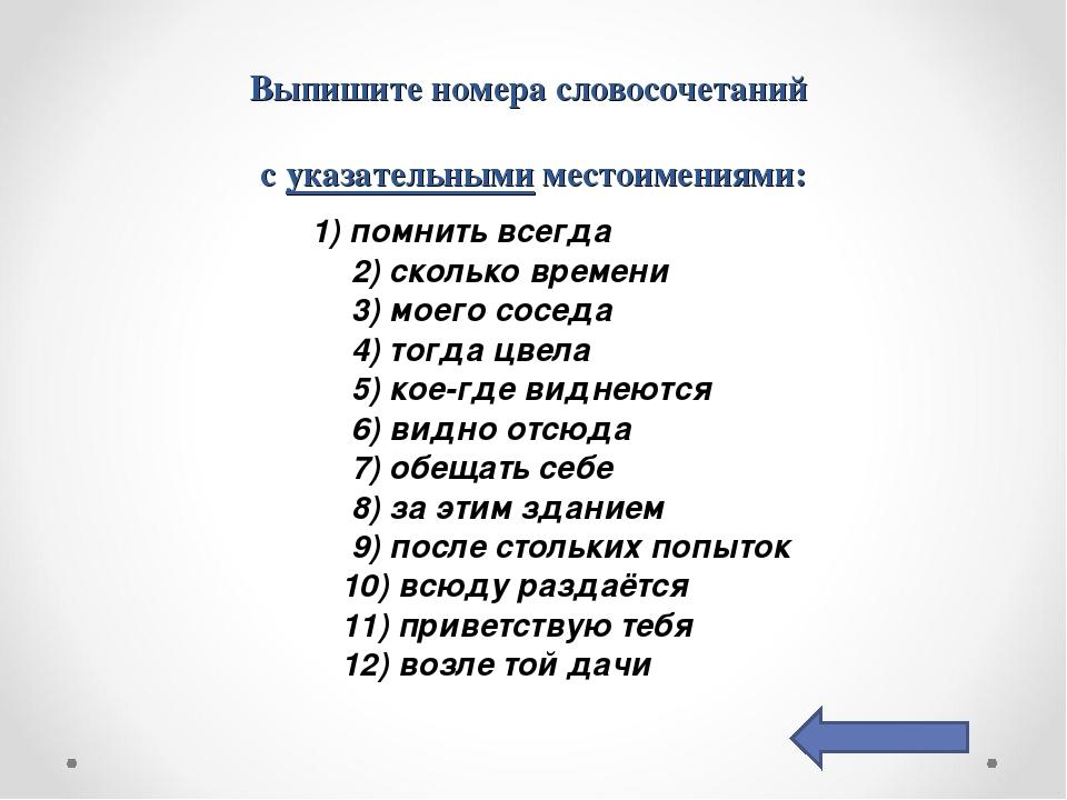 Выпишите номера словосочетаний с указательными местоимениями: 1) помнить все...