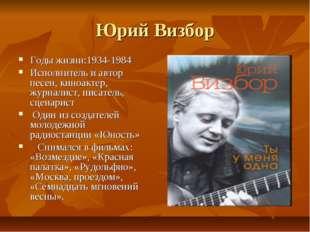 Юрий Визбор Годы жизни:1934-1984 Исполнитель и автор песен, киноактер, журнал
