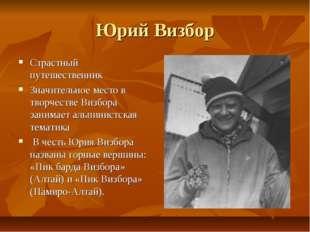 Юрий Визбор Страстный путешественник Значительное место в творчестве Визбора