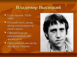 Владимир Высоцкий Годы жизни: 1938-1980 Русский поэт, актер, автор и исполнит