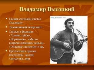 Владимир Высоцкий Своим учителем считал Окуджаву Талантливый актер кино Снялс