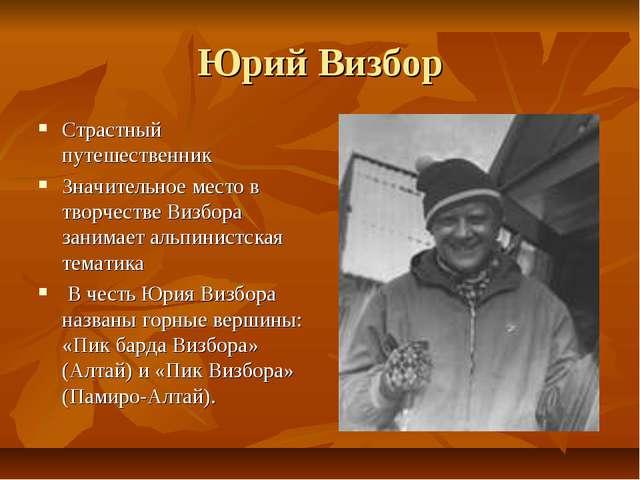 Юрий Визбор Страстный путешественник Значительное место в творчестве Визбора...