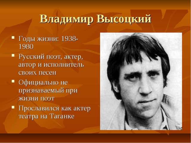 Владимир Высоцкий Годы жизни: 1938-1980 Русский поэт, актер, автор и исполнит...