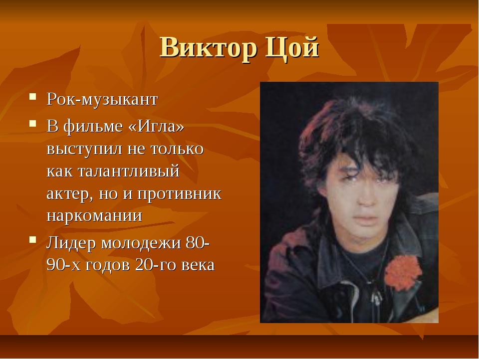 Виктор Цой Рок-музыкант В фильме «Игла» выступил не только как талантливый ак...