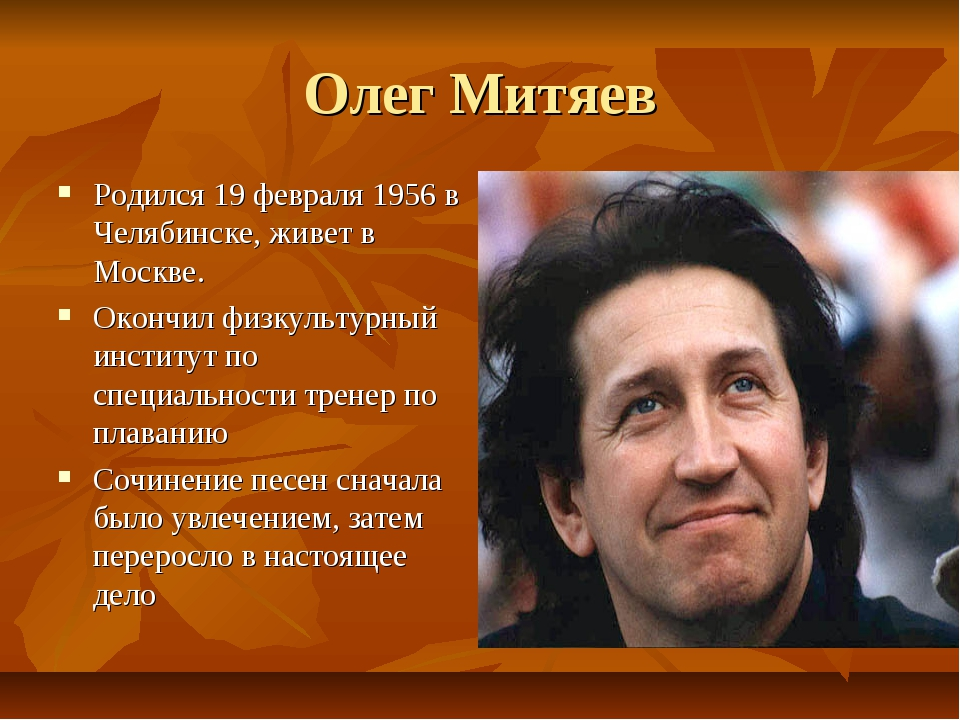 Олег Митяев Родился 19 февраля 1956 в Челябинске, живет в Москве. Окончил физ...