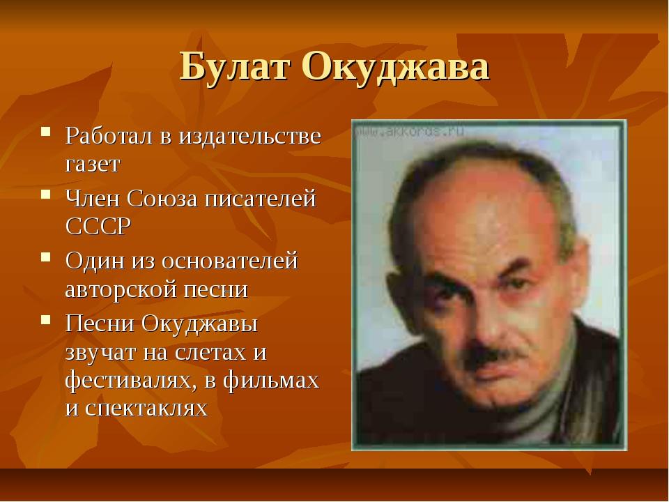 Булат Окуджава Работал в издательстве газет Член Союза писателей СССР Один из...