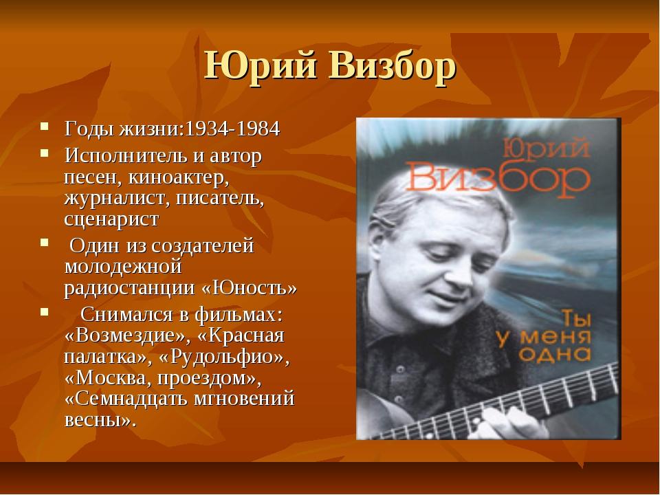Юрий Визбор Годы жизни:1934-1984 Исполнитель и автор песен, киноактер, журнал...