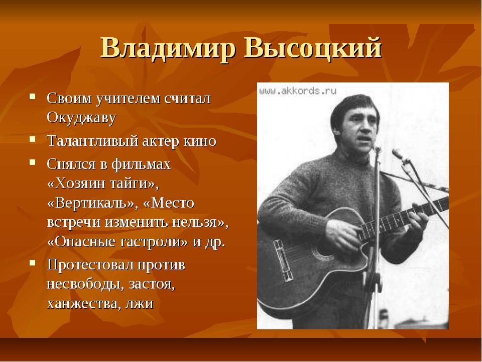 Владимир Высоцкий Своим учителем считал Окуджаву Талантливый актер кино Снялс...