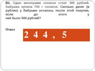В1. Один килограмм сосисок стоит 365 рублей. Бабушка купила 700 г сосисок. Ск