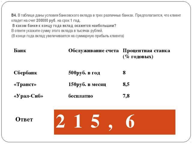 В4. В таблице даны условия банковского вклада в трех различных банках. Предпо...
