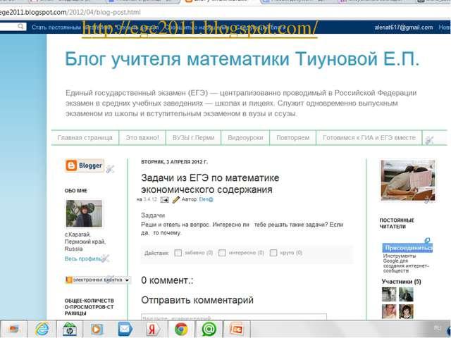 http://ege2011.blogspot.com/