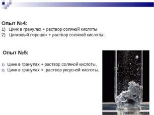 Опыт №4: 1) Цинк в гранулах + раствор соляной кислоты 2) Цинковый порошок +