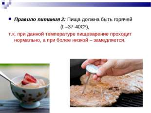 Правило питания 2: Пища должна быть горячей (t =37-40Сº), т.к. при данной тем