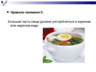 Правило питания 5: Большая часть пищи должна употребляться в вареном или жаре