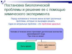 Постановка биологической проблемы и решение ее с помощью химического эксперим
