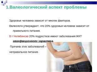 1.Валеологический аспект проблемы Здоровье человека зависит от многих факторо