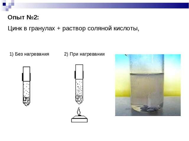 Опыт №2: Цинк в гранулах + раствор соляной кислоты, 1) Без нагревания 2) При...