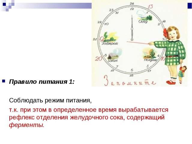 Правило питания 1: Соблюдать режим питания, т.к. при этом в определенное врем...