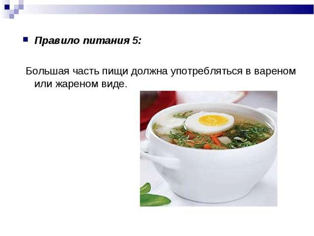 Правило питания 5: Большая часть пищи должна употребляться в вареном или жаре...